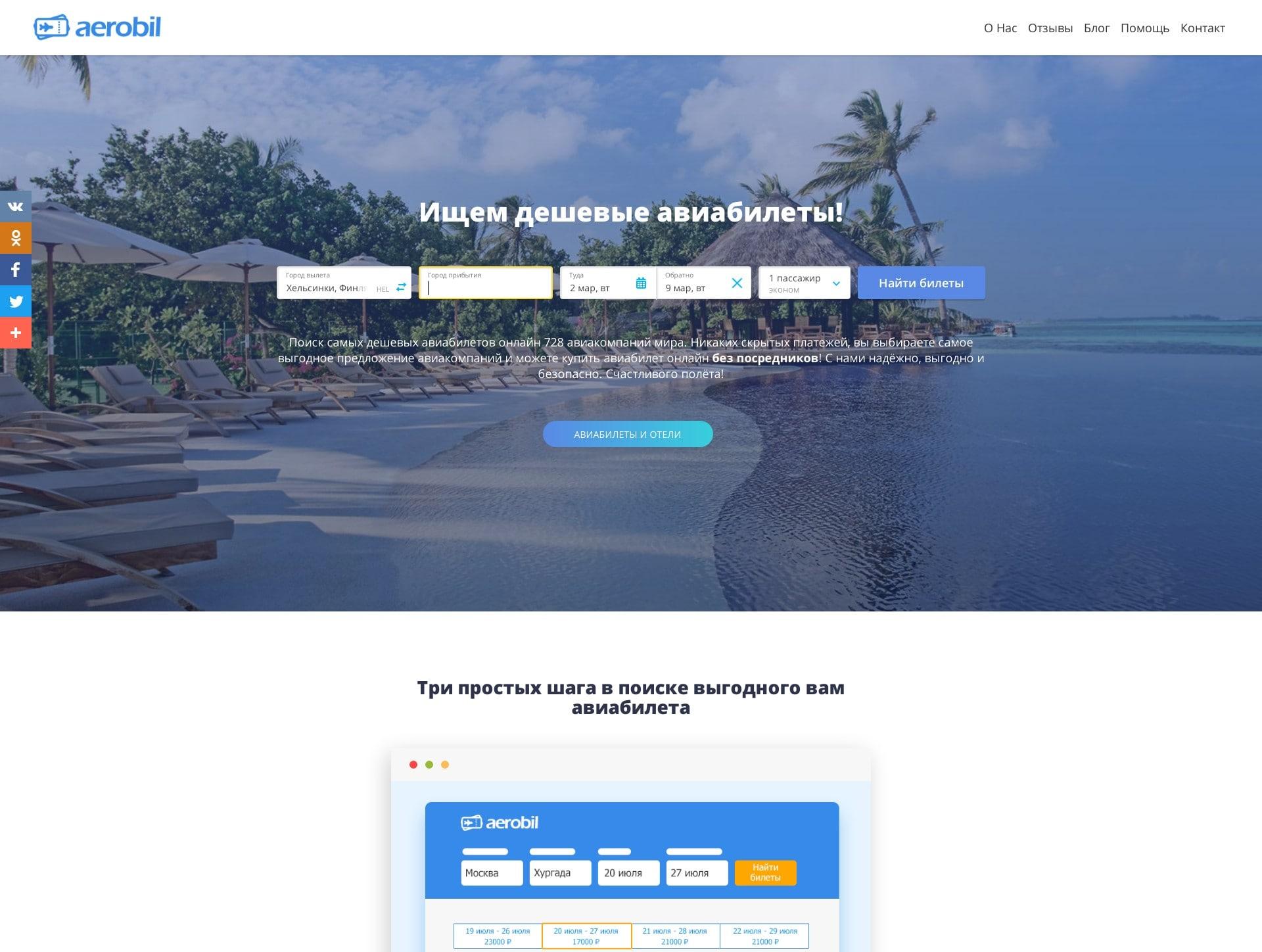 Aerobil - Сайт заказа авиабилетов