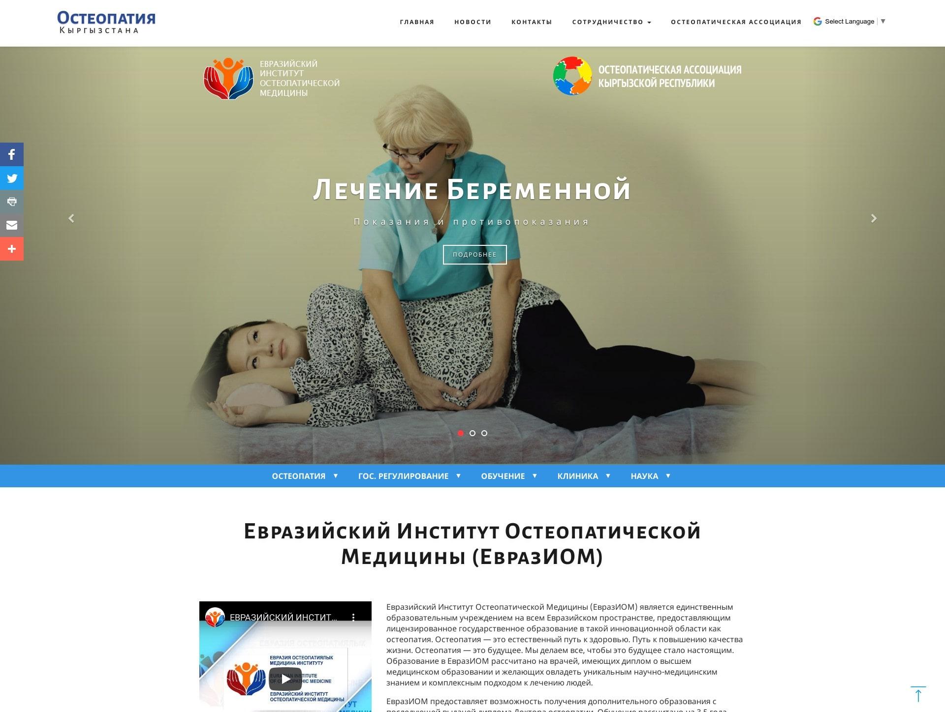 Сайт osteopathy-kyrgyzstan.com