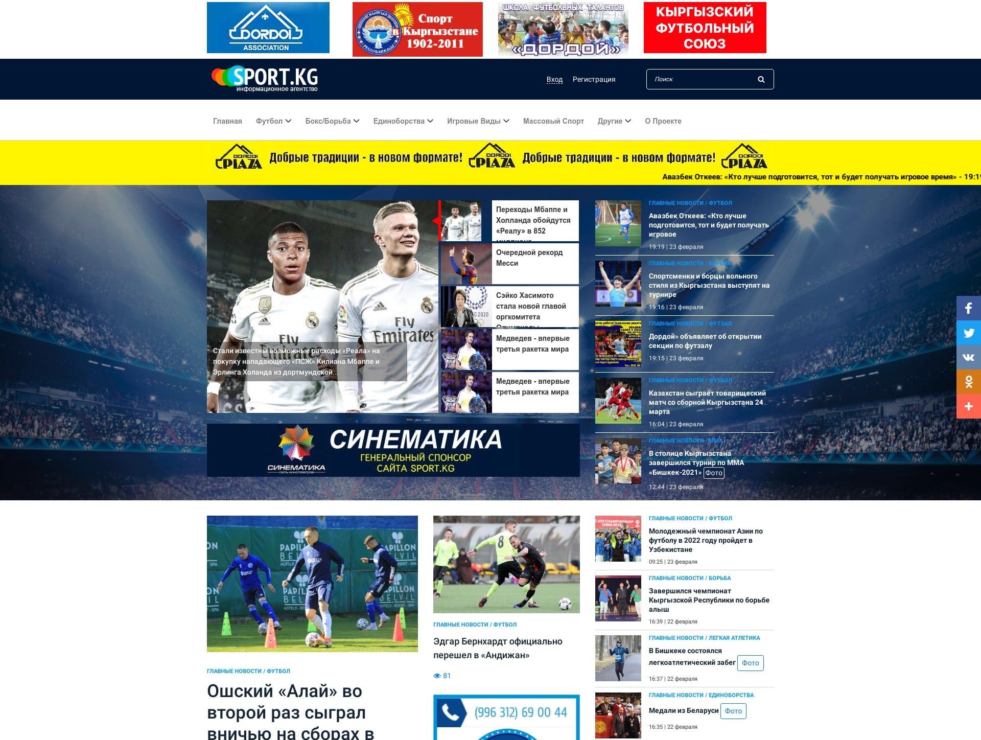 Ежедневная спортивная газета Sport.kg